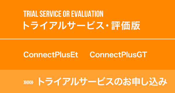 TRIAL PACK OR EVALUATION トライアルパック・評価版CD