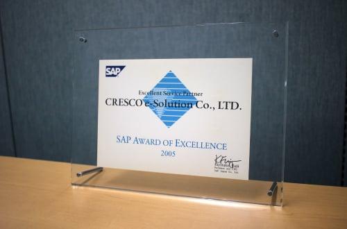 SAP社「Award of Exellence 2005」サービス・パートナー部門 Award受賞