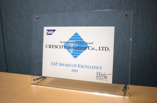 SAP社「Award of Exellence 2005」SNetWeaver部門 Award受賞