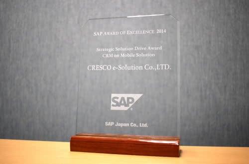 SAP社「Award of Exellence 2014」SAP戦略ソリューション部門 Award受賞