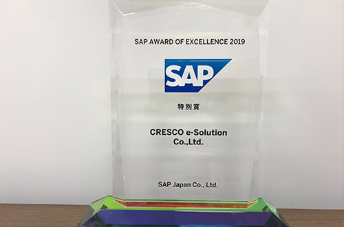 SAP社「Award of Exellence 2019」SAP戦略ソリューション部門 Award受賞
