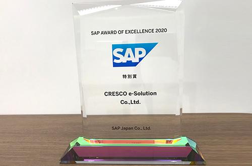 SAP社「Award of Exellence 2020」SAP戦略ソリューション部門 Award受賞